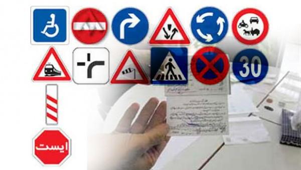 در آموزشگاه های رانندگی تبریز چه می گذرد؟ / مصلحت یا منفعت طلبی؟